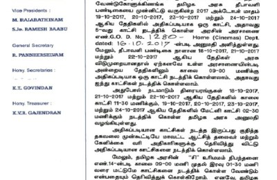 TamilNadu Film Exhibitors Association