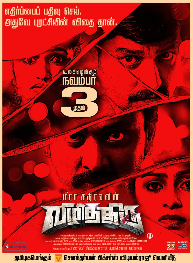 Vizhithiru Movie New Poster