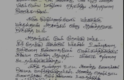 Actor Udhayaa's Letter