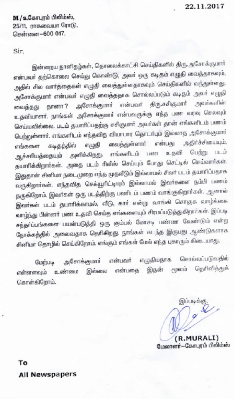 Gopuram Films Press Note