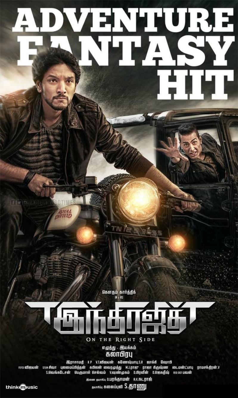Indrajith Movie