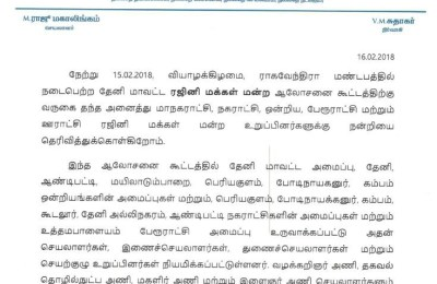 PRESS RELEASE FROM RAJINI MAKKAL MANDRAM
