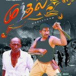 Munthal Movie (11)