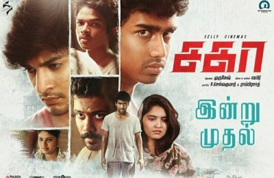 sagaa-review