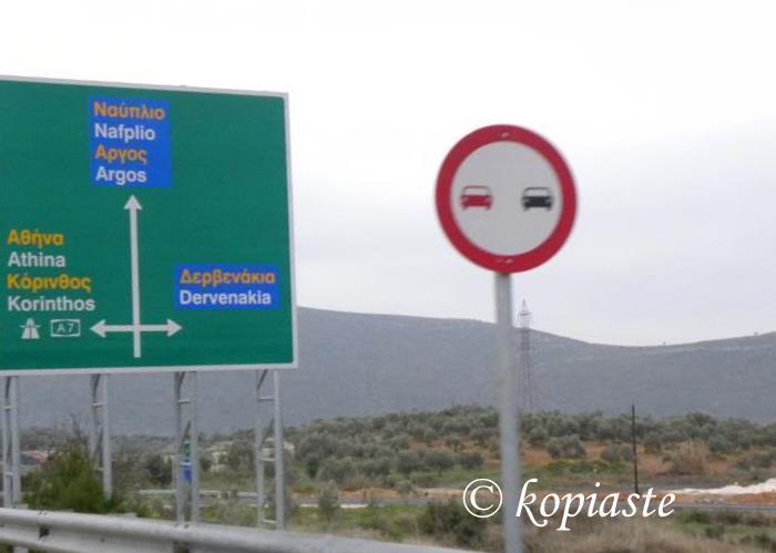 Nafplion sign