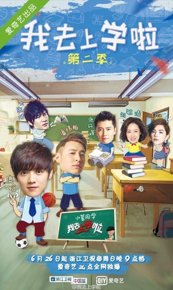 """Image: versión china de """"Me voy a la escuela"""" cartel"""