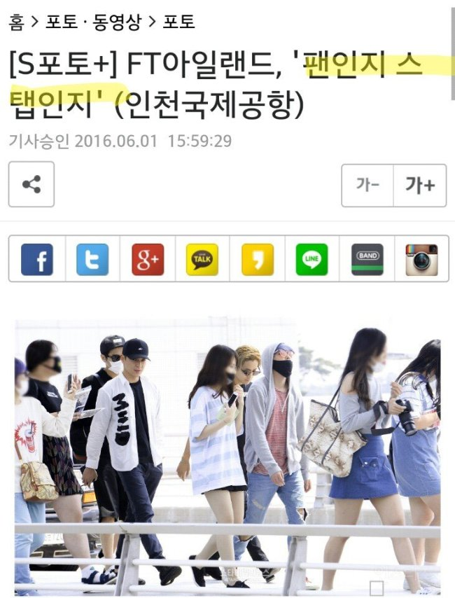 Image: S PhotoFTISLAND, 'Fan Regarded as Staff' / Caption from StarDailyNews