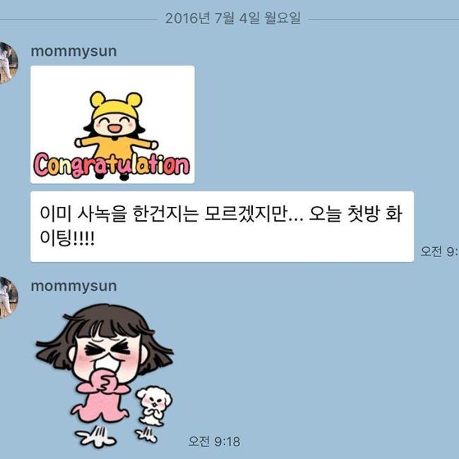 Image: Sunye sends message of aid to Yeeun on KakaoTalk / From Yeeun's Instagram