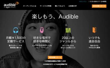 日本でもAudibleのサービスが始まりました