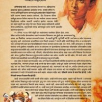 Lokshahir Annabhau Sathe Jayanti Celebration - 4th August