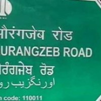 Press Release - As per Rajya Sabha Guidelines name of Aurangzeb Road, in Delhi cannot be changed