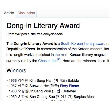 Dong-in Literary Award