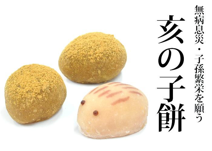 2016inokomochi_700img