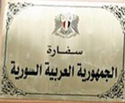 موقع الأنترنت السفرة السورية في الكويت حجز موعد مشكلة