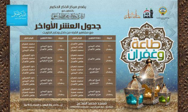 قيام اليل الكويت مسجد محمد المدعج