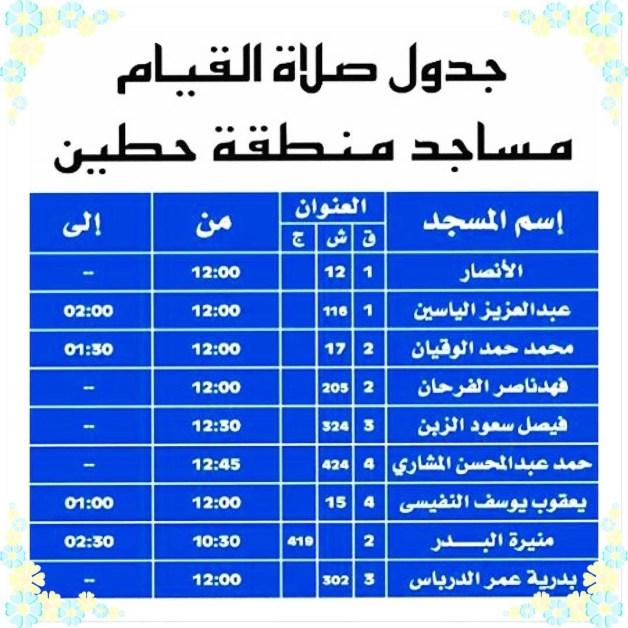 جدول صلاة القيام لمساجد منطقة حطين