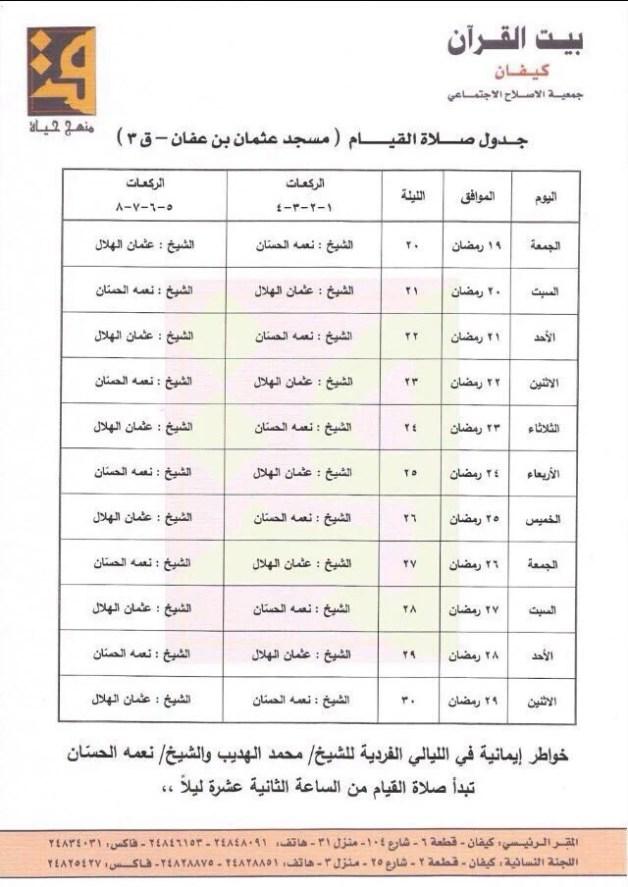 صلاة القيام الكويت كيفان مسجد عثمان بن عفان