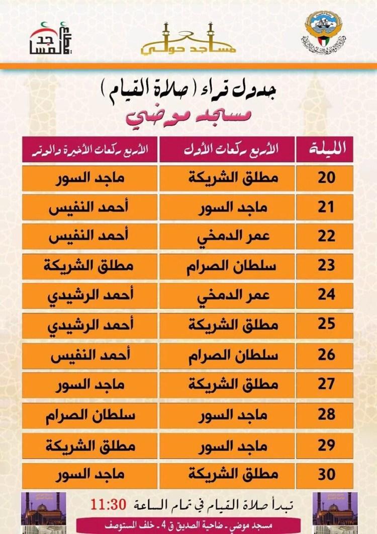 صلاة القيام في الكويت في ضاحية الصديق