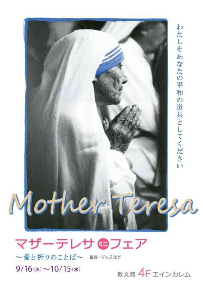 マザーテレサミニフェアA4jpg