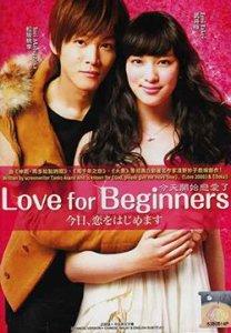 Love_For_Beginners