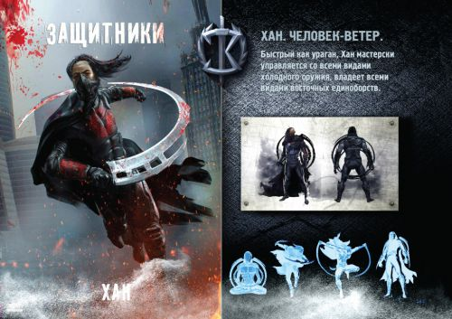 Guardians (2016) - película rusa de superhéroes Defenders-Khan-arte-conceptual
