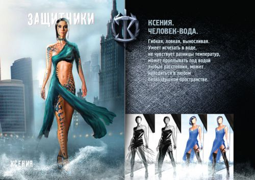 Guardians (2016) - película rusa de superhéroes Defenders-Xenia-arte-conceptual