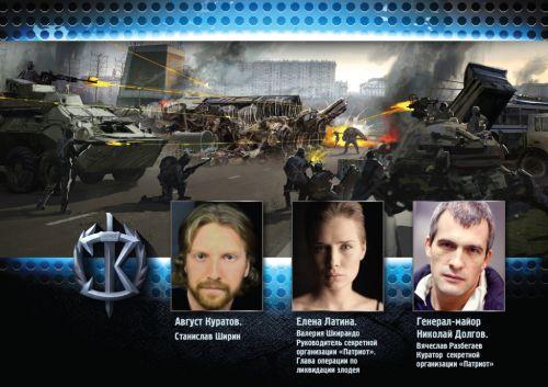 Guardians (2016) - película rusa de superhéroes Defenders-resto-del-reparto-y-arte-conceptual