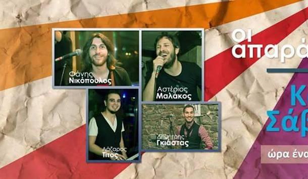 Σάββατο 23 Ιουλίου 2016: Οι Απαράδεκτοι Live στο Έν Πλώ cafe bar στο Πλαταμώνα