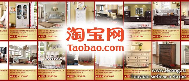 Купить мебель на ТАОБАО, как это работает