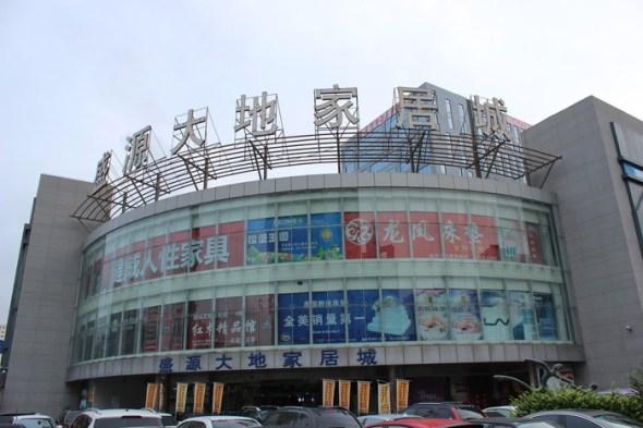 Интерьерный центр 盛源大地 в Шанхае: мебель, сантехника, кухни, отделка