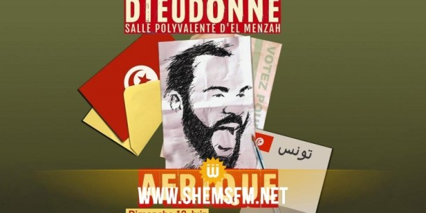 affiche_spectacle_dieudo_tunis