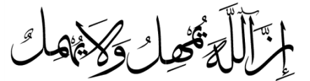 Allah-youmhil-wa-la-youhmil