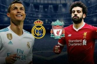 Real Madrid-Liverpool: à quelle heure et sur quelle chaine? (Ligue des champions)