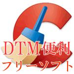 DTMの便利なフリーソフト
