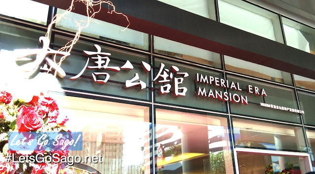 Imperial Era Mansion Showroom