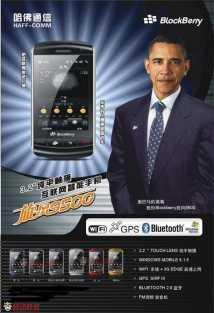 Blockberry and Obama