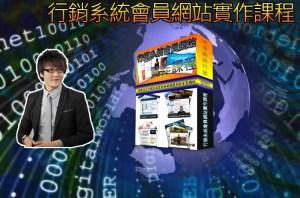 【行銷系統會員網站實作課程】