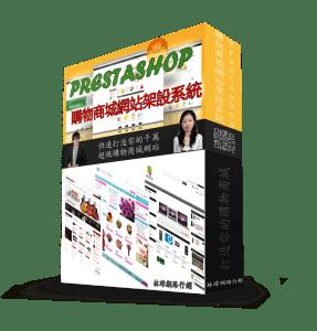 【prestashop購物商城網路架設課程】