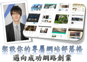 【電子商務網站部落格架設服務】