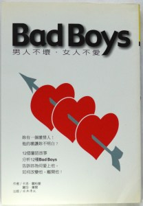 Bad Boys Japanese 002