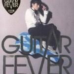 古巨基 【Guitar Fever】