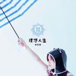 徐佳瑩 – 不怕慶祝