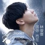 林俊傑 – 零度的親吻