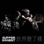 Supper Moment – 世界變了樣