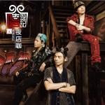嘻遊記CUG - 夜店咖 feat. 周杰倫 歌詞 MV