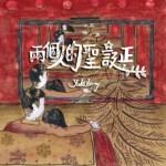 Yukilovey - 兩個人的聖誕 歌詞 MV