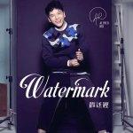 許廷鏗【Watermark】