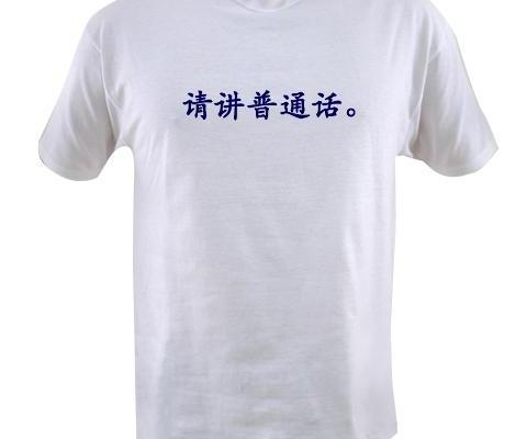 Please Speak Mandarin T-Shirt by Sinosplice's John Pasden