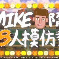 mike-sui-18-parodies-01