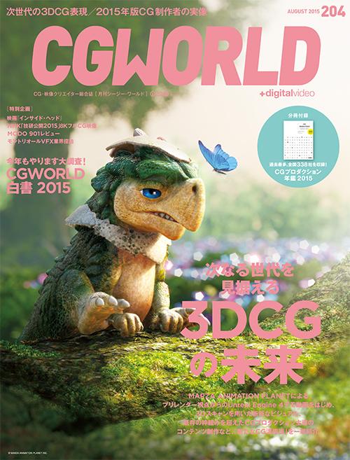 CGW204_gappon_cover_0625